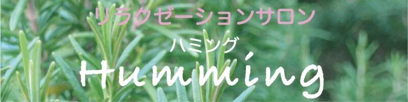 humming-relax4-e1559738852594